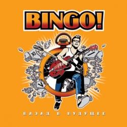 Bingo! - Назад в будущее (Back To The Future)