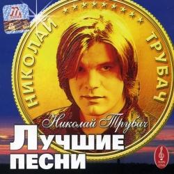 Трубач Николай - Лучшие песни