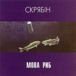Скрябін - Мова риб