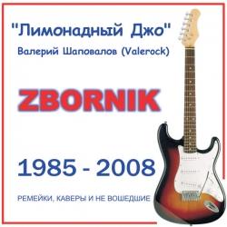Лимонадный Джо - Zbornik