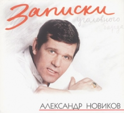 Новиков Александр - Записки уголовного барда