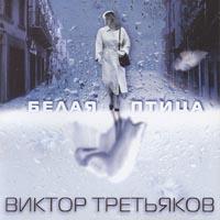 Третьяков Виктор - Белая птица
