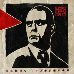 Ляпис Трубецкой - Культпросвет