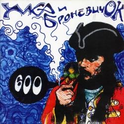 Умка и Броневичок - 600