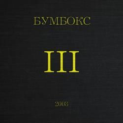 Бумбокс - III