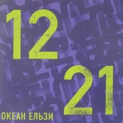 Океан Ельзи - 1221