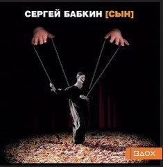 Сергей Бабкин - Сын
