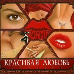 Ассорти - Красивая любовь