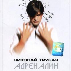 Трубач Николай - Адреналин