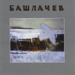 Башлачев Александр - Башлачев III