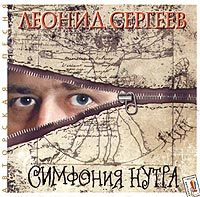 Сергеев Леонид - Симфония нутра