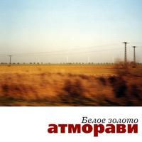 Atmoravi - Белое золото