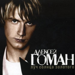 Гоман Алексей - Луч солнца золотого