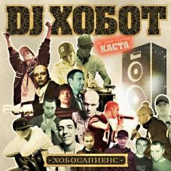 DJ Хобот - Хобосапиенс