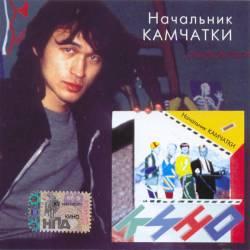 Кино - Начальник Камчатки (The Chief Of Kamchatka)