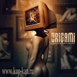 оригами - Синдром Кассандры