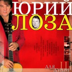 Лоза Юрий - «Для души»
