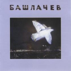 Башлачев Александр - Башлачев V