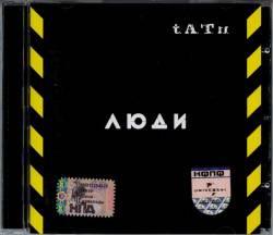 t.A.T.u. - Люди Инвалиды