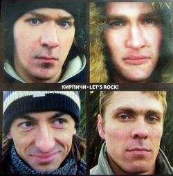 Кирпичи - Let's Rock!