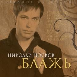 Николай Носков - Блажь