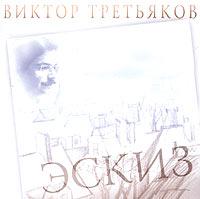 Третьяков Виктор - Эскиз