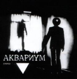 Аквариум - ▼