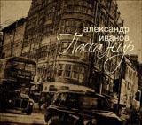Иванов Александр - Пассажир