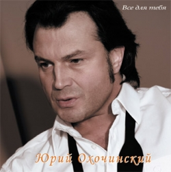 Охочинский Юрий - Все для тебя