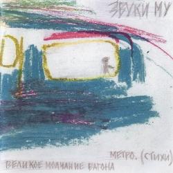 Звуки Му - Великое молчание вагона метро (стихи)