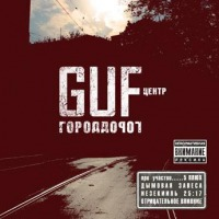 Guf - Город дорог