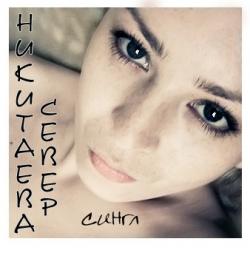Никитаева Елена - Север