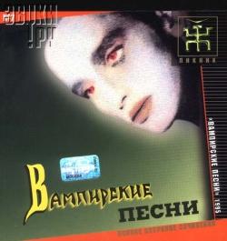 Пикник - Вампирские Песни