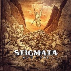 Stigmata - Мой Путь