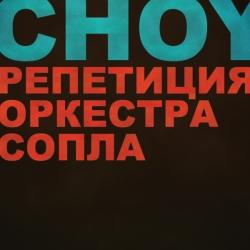 choy - Репетиция оркестра сопла