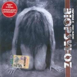 Biopsyhoz - Период С (Rmx Album)