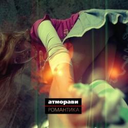 Atmoravi - Романтика