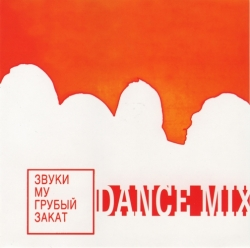 Звуки Му - Грубый закат Dance Mix