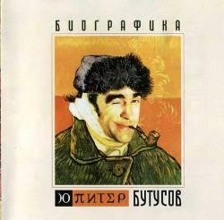 Вячеслав Бутусов - Биографика