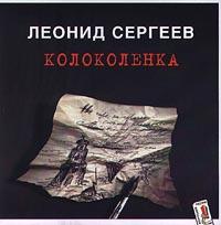 Сергеев Леонид - Колоколенка