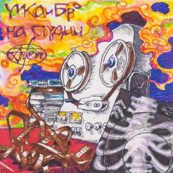 Умка и Броневичок - На студии