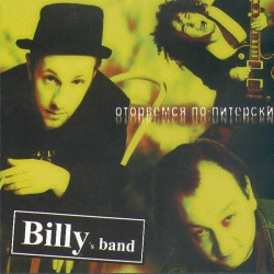 Billy's Band - Оторвемся по-питерски