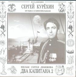 Сергей Курёхин - Два капитана 2