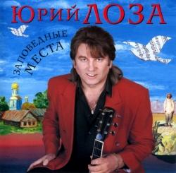 Лоза Юрий - «Заповедные места»