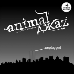 Animal ДжаZ - Unplugged