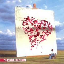 7Б - Моя любовь