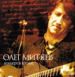 Митяев Олег - Концерт в Кремле