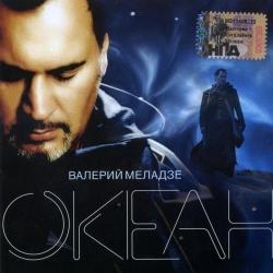 Меладзе Валерий - Океан