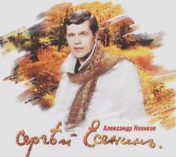 Новиков Александр - Сергей Есенин