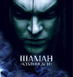 Кукрыниксы - Шаман